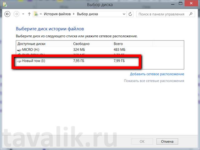 sistemnaya-utilita-istoriya-fajlov_07