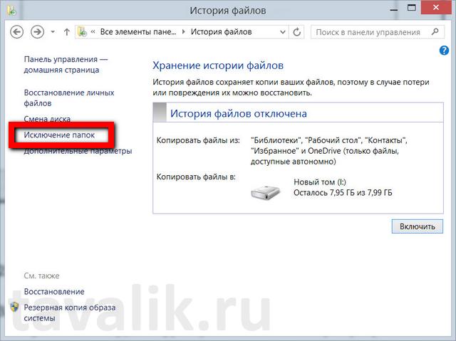 sistemnaya-utilita-istoriya-fajlov_08