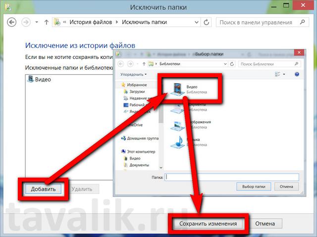 sistemnaya-utilita-istoriya-fajlov_09