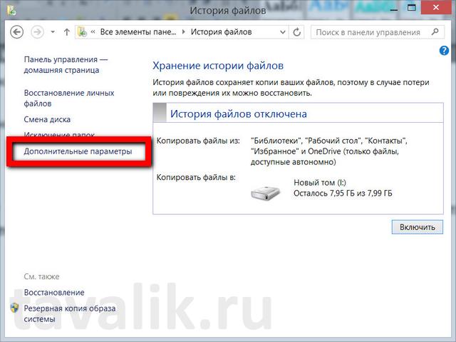 sistemnaya-utilita-istoriya-fajlov_10