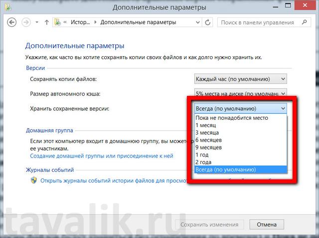 sistemnaya-utilita-istoriya-fajlov_13