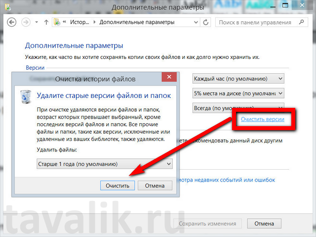 sistemnaya-utilita-istoriya-fajlov_14