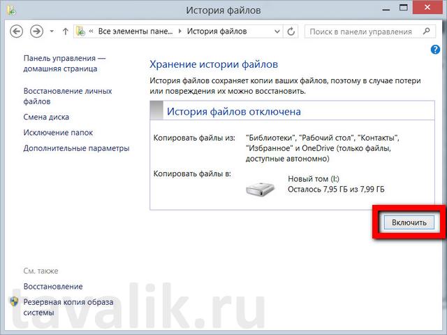 sistemnaya-utilita-istoriya-fajlov_15