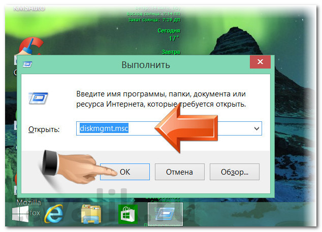 sozdanie-virtualnogo-hdd-v-windows-8_02