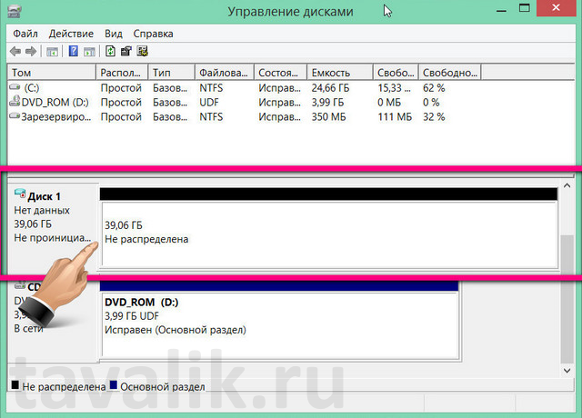 sozdanie-virtualnogo-hdd-v-windows-8_05