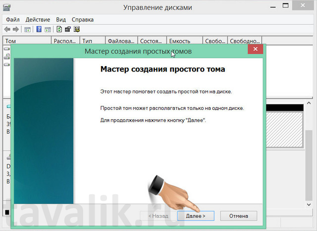 sozdanie-virtualnogo-hdd-v-windows-8_09