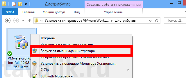 ustanovka_vmware_workstation_10_03