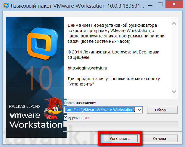ustanovka_vmware_workstation_10_14