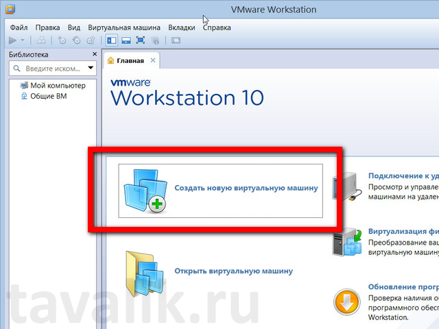ustanovka_vmware_workstation_10_15