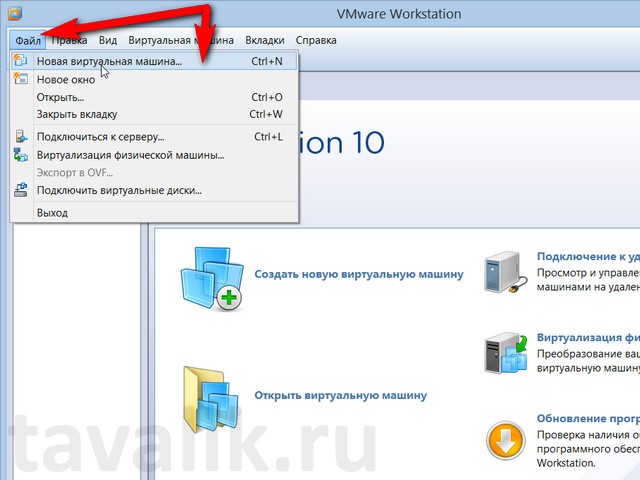 ustanovka_vmware_workstation_10_16