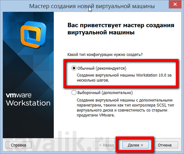 ustanovka_vmware_workstation_10_17