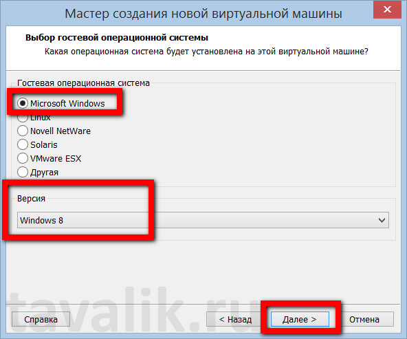ustanovka_vmware_workstation_10_19