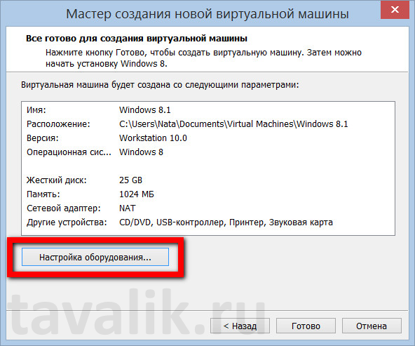 ustanovka_vmware_workstation_10_22