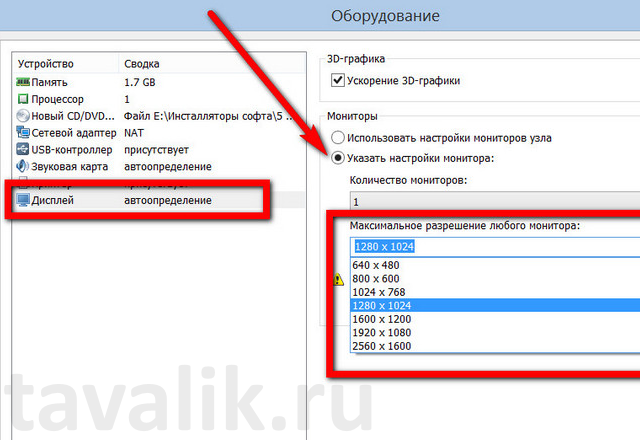ustanovka_vmware_workstation_10_24