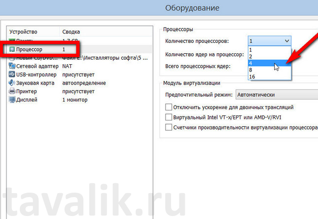 ustanovka_vmware_workstation_10_25
