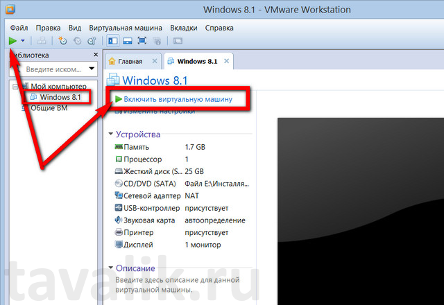ustanovka_vmware_workstation_10_26