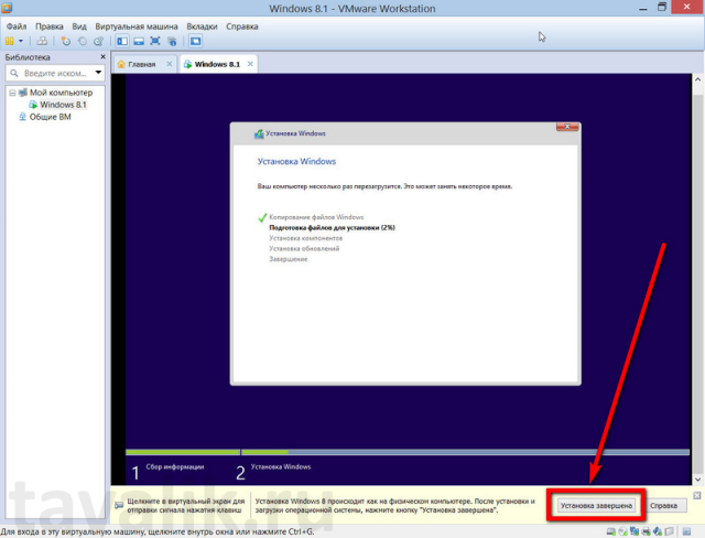 ustanovka_vmware_workstation_10_28