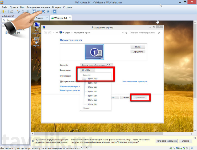 ustanovka_vmware_workstation_10_29