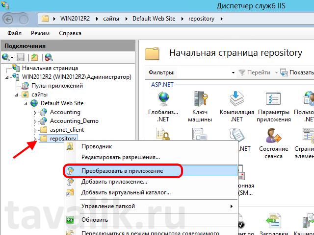 publikaciya_hranilischa_1c_8_na_iis_03