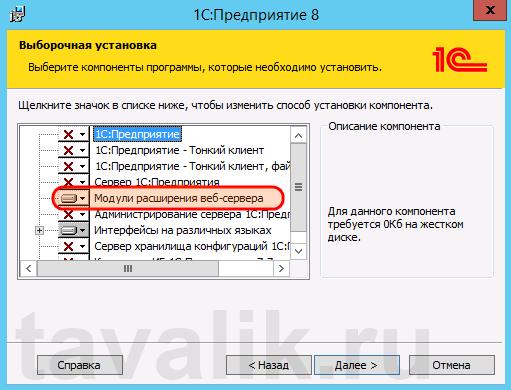 publikaciya_hranilischa_1c_8_na_iis_15