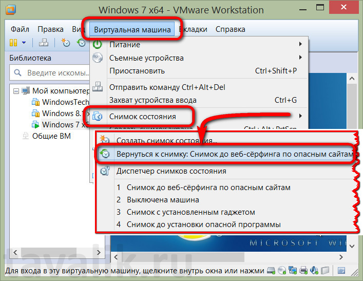 snapshots-in-VMware-Workstation-10_05