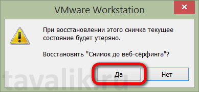 snapshots-in-VMware-Workstation-10_08