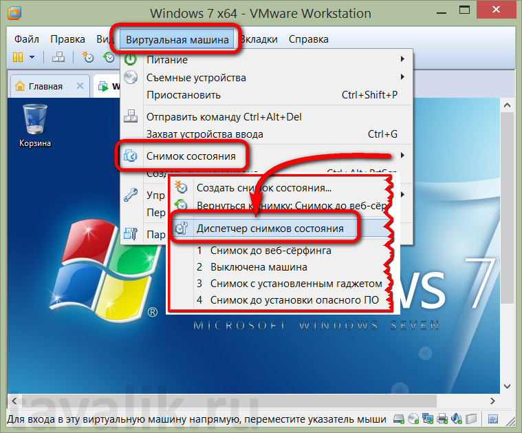 snapshots-in-VMware-Workstation-10_11