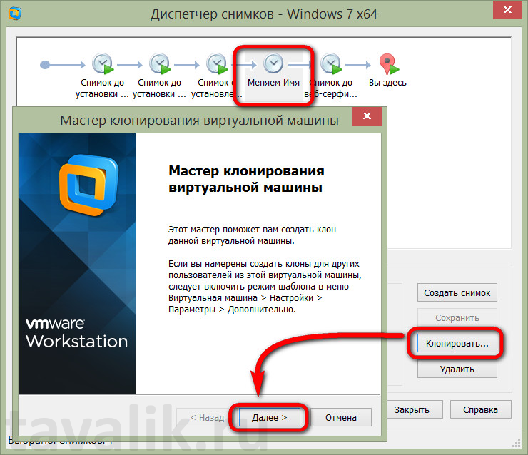 snapshots-in-VMware-Workstation-10_14