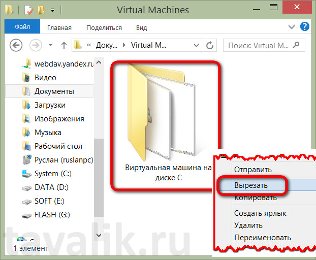 snapshots-in-VMware-Workstation-10_18