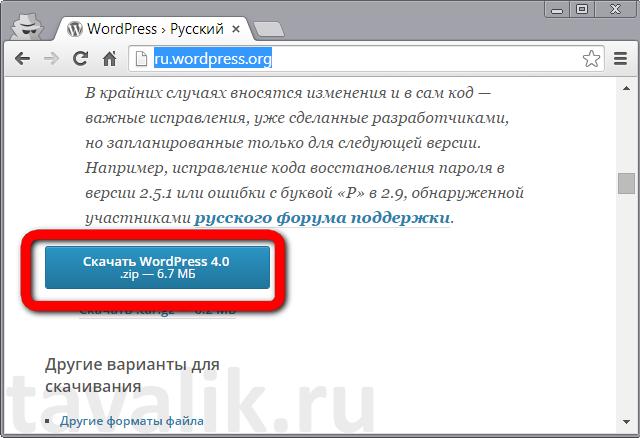 ustanovka-cms-wordpress-na-iis_20