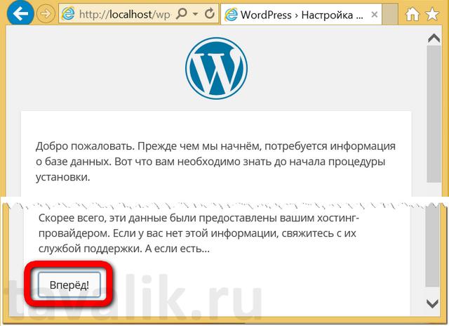 ustanovka-cms-wordpress-na-iis_29