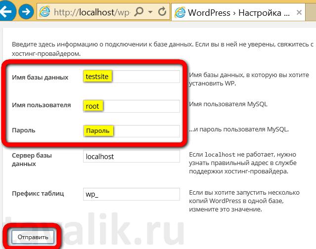 ustanovka-cms-wordpress-na-iis_30