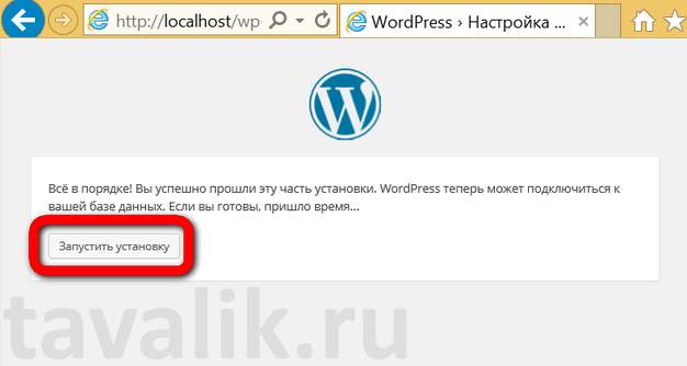 ustanovka-cms-wordpress-na-iis_31