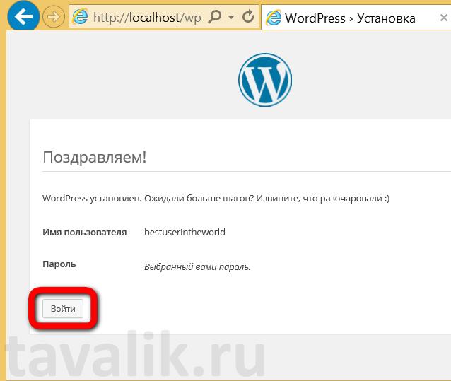 ustanovka-cms-wordpress-na-iis_33