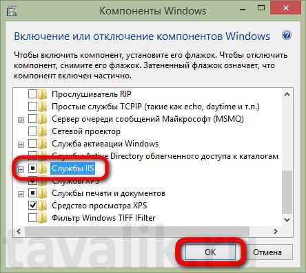 ustanovka-iis-8-v-windows-8_04