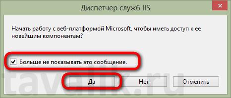 ustanovka-iis-8-v-windows-8_07
