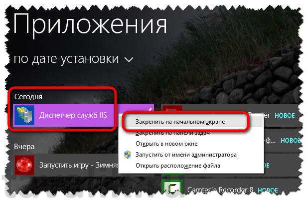 ustanovka-iis-8-v-windows-8_09