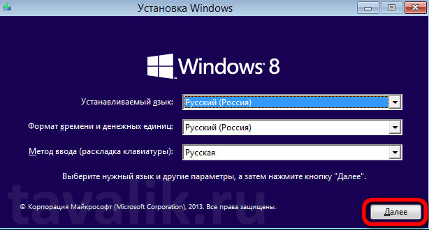 ustanovka-os-windows-8_01