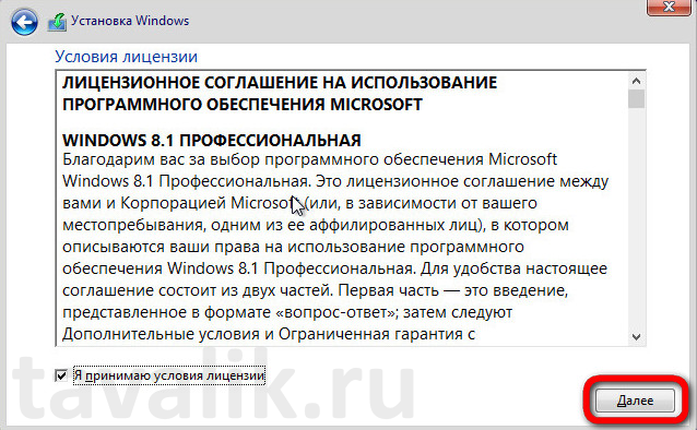 ustanovka-os-windows-8_04
