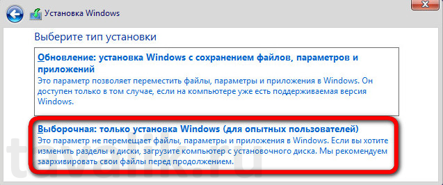 ustanovka-os-windows-8_05