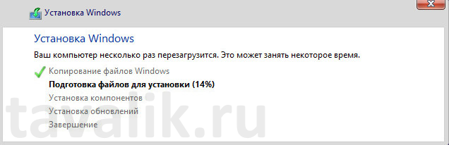 ustanovka-os-windows-8_11