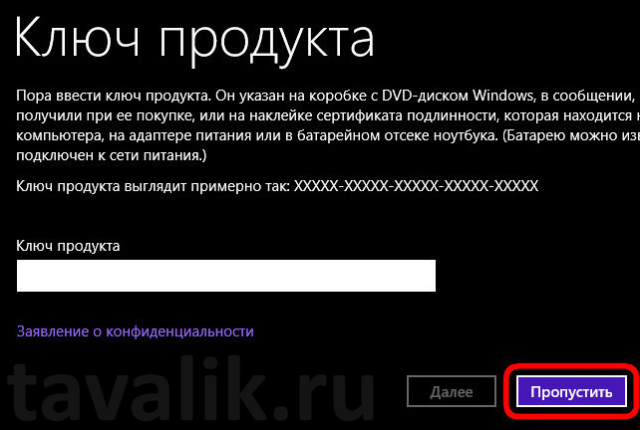 ustanovka-os-windows-8_13