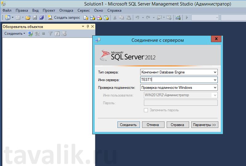 Как создать базу данных на sql server 2000 - Urbiznes.ru