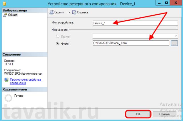 ustrojstva-rezervnogo-kopirovaniya-sql-server-2012_03