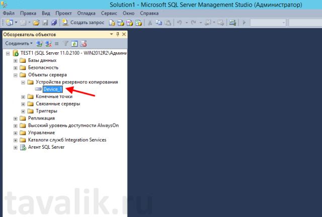 ustrojstva-rezervnogo-kopirovaniya-sql-server-2012_04