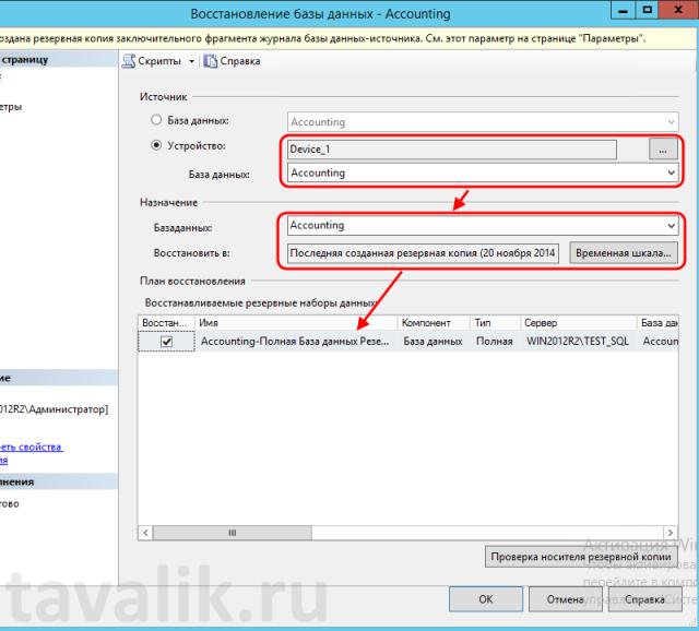 ustrojstva-rezervnogo-kopirovaniya-sql-server-2012_08