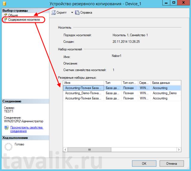 ustrojstva-rezervnogo-kopirovaniya-sql-server-2012_09