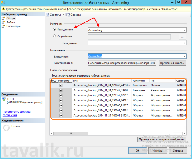 vosstanovlenie-bd-ms-sql-server-2012_03