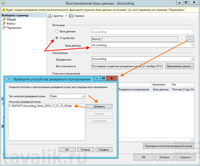 vosstanovlenie-bd-ms-sql-server-2012_04