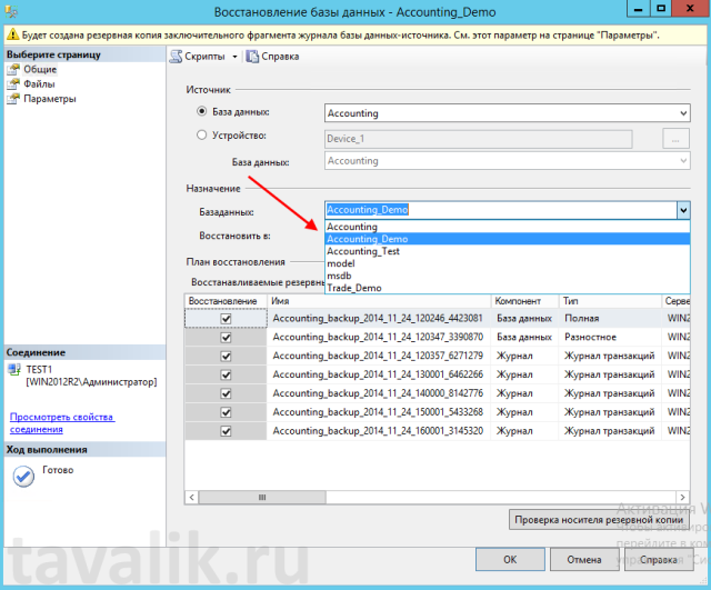 vosstanovlenie-bd-ms-sql-server-2012_05